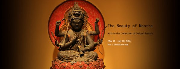 01 Poster of The Beauty of Mantra Arts in the Collection