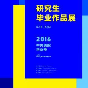 02 Poster of the Graduation Exhibition for CAFA Graduate School
