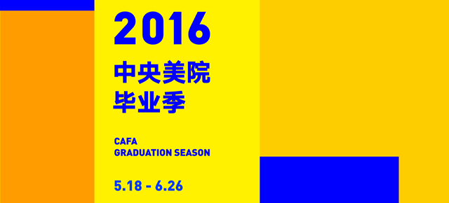 Happening and Voices: 2016 CAFA GRADUATION SEASON is coming soon