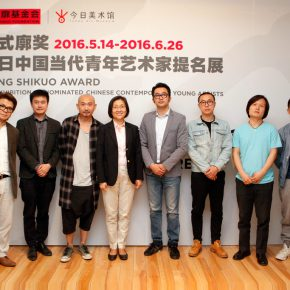 """07 Group photo of honored guests 290x290 - 2016 """"Wang Shikuo Award"""" Nominated Exhibition Announced at Today Art Museum: Focusing on the Young Artist Groups"""