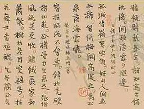 "09 Wang Yong Seven Poems by the Painters of the Qing Dynasty 36 x 138 cm 290x221 - ""Cultivation in the Garden of Art"" Exhibition of Wang Yong's New Works opens at Taiyuan Art Museum"