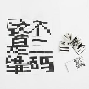 29 Yu An, Just a Joke series