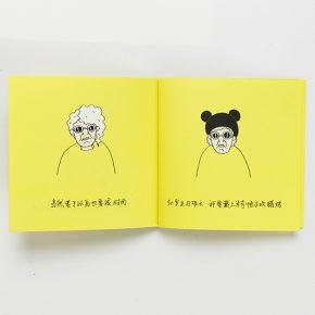 33 Xie Muyun, My Hair (hardcover copy)