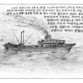 Haejun Jo & Kyeong Soo Lee, A ship Believing the sea is the land 03, 2014