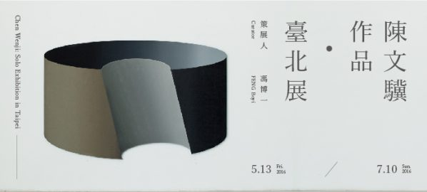 Poster of Chen Wenji Solo Exhibition in Taipei