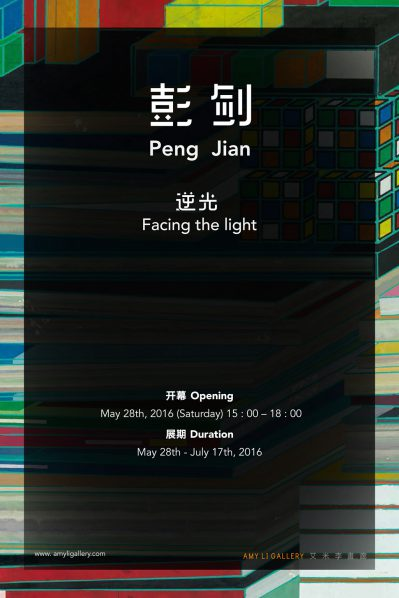 Poster of Facing the Light Peng Jian Solo Exhibition