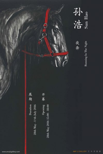 Poster of Running in the Night Sun Hao Solo Exhibition