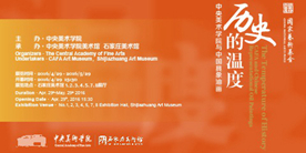 """The Temperature of History"" Opened in Shijiazhuang Which Reorganized the Deep History of CAFA with Hebei Province"