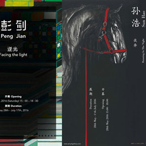 Amy Li Gallery announces the opening of dula solo exhibitions of Peng Jian and Sun Hao on May 28