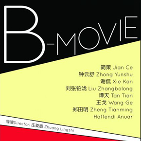 "J: GALLERY announces the group exhibition ""B - MOVIE"" featuring eight young emerging artists from China and East Asia"
