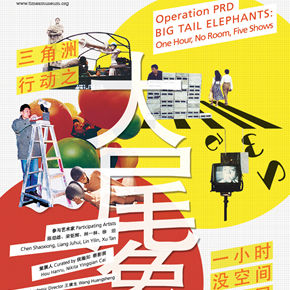 "Guangdong Times Museum announces ""Big Tail Elephants: One Hour, No Room, Five Shows"" opening June 12"