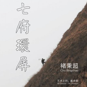 "Mo Projects presents ""The Hill of Qi Fu"" featuring the newest work by Chu Bingchao"