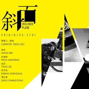 """Asia Art Center presents the group exhibition """"Inclined Plane"""" featuring five sculptural artists in Beijing"""