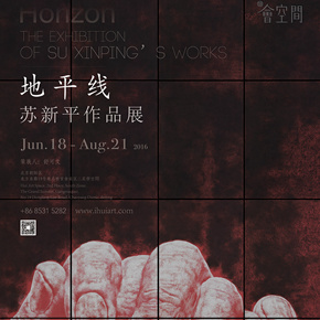 "Never Disappeared Mental Imagery: ""Horizon – the Exhibition of Su Xinping's Works"" Showcases New Creations by the Artist"