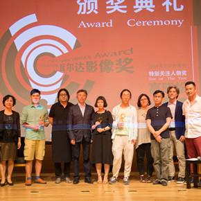 "Agnès Varda's Award 2016 was successfully held at CAFA & Gao Xiaosong won the ""Star of the Year"""