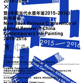 01 Poster of Annual Review Exhibition of China Contemporary Ink Painting 2015 2016 New Book Release Conference of Annual Review Exhibition of China Contemporary Ink Painting 2015 2016 290x290 - A Combination of Book and an Exhibition: Annual Review Exhibition of China Contemporary Ink Painting (2015-2016)