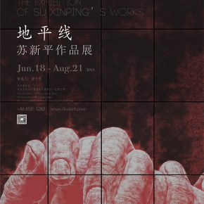 """01 Poster of the exhibition 2 290x290 - Never Disappeared Mental Imagery: """"Horizon – the Exhibition of Su Xinping's Works"""" Showcases New Creations by the Artist"""