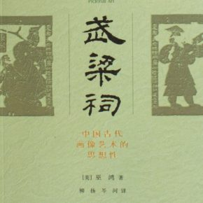 """03""""Wuliang Temple"""" by Wu Hong is a classic book to learn Chinese art history"""