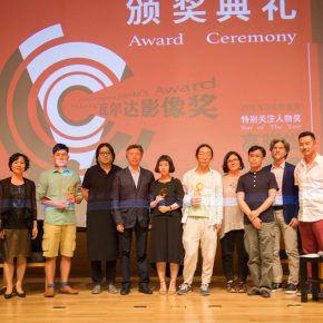 """08 Group photo of the honored guests and the winners of the Gold Prize 290x290 - Agnès Varda's Award 2016 was successfully held at CAFA & Gao Xiaosong won the """"Star of the Year"""""""