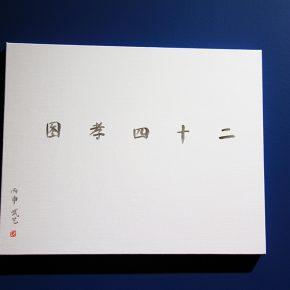 "14 Exhibition View of""The Origin Twenty four Filial Exemplar Illustrations"" 290x290 - Recreation of Classic Images: Wu Yi's Solo Exhibition ""The Origin: Twenty-four Filial Exemplar Illustrations"" was unveiled in Beijing"
