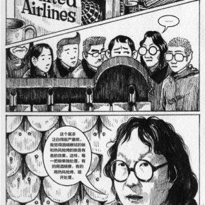 "15 Gao Zhenpeng's cartoons ""The Days Related to Phoenix"" 290x290 - CAFA Graduation Season | Case Observation of Experimental Art: Gao Zhenpeng – Thank Goodness I am Myself"