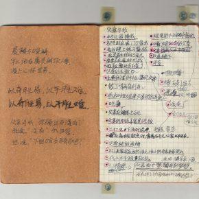 "15 Ji Bei, manuscripts of ""Galloping a Horse"""