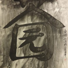 15 (Part of the participating work) Gu Wenda, Tea Garden, ink on paper, 97 x 59 cm, 2005