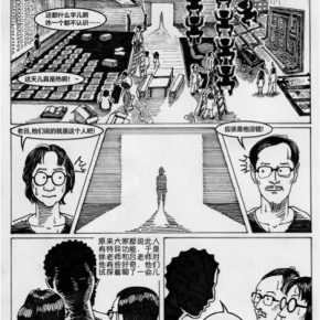 "16 Gao Zhenpeng's cartoons ""The Days Related to Phoenix"" 290x290 - CAFA Graduation Season | Case Observation of Experimental Art: Gao Zhenpeng – Thank Goodness I am Myself"