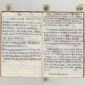 "16 Ji Bei, manuscripts of ""Galloping a Horse"""