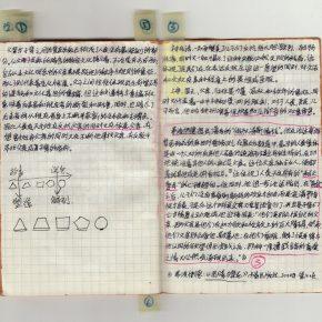 "18 Ji Bei, manuscripts of ""Galloping a Horse"""