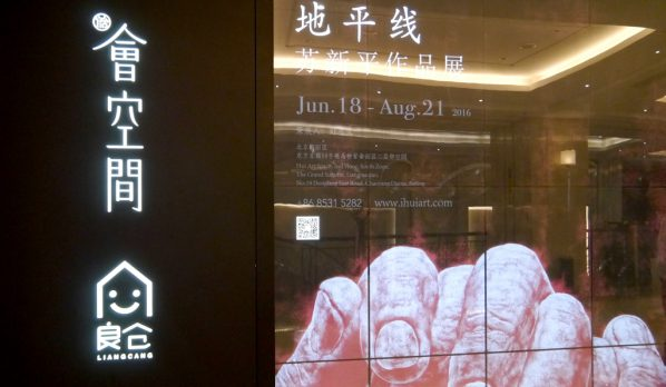 """26 Exhibition view of """"Horizon – the Exhibition of Su Xinping's Works"""""""