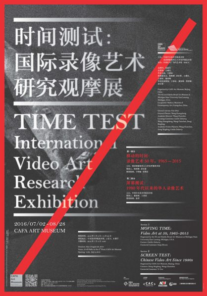 Poster of Time Test International Video Art Research Exhibition