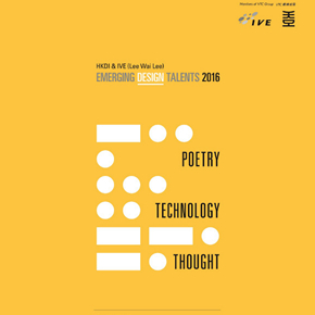 "HKDI & IVE announces ""Emerging Design Talents 2016: POETRY"" opening June 16"