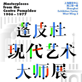 """Masterpieces from the Centre Pompidou 1906-1977"" is announced to be presented at Shanghai Exhibition Center"