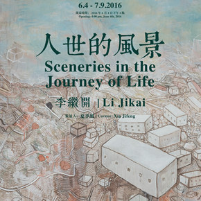 "Hive Center for Contemporary Art presents ""Sceneries in the Journey of Life: Li Jikai Solo Exhibition"""