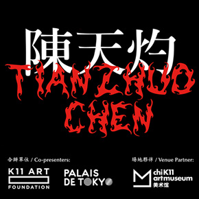Tianzhuo Chen's solo exhibition features his mental projections at chi K11 art museum