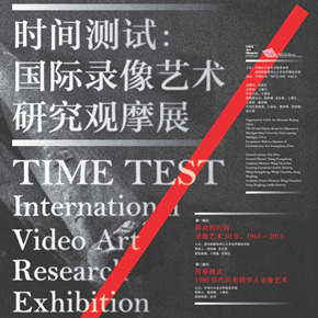 "CAFA Art Museum announces ""Time Test: International Video Art Research Exhibition"" opening July 2"