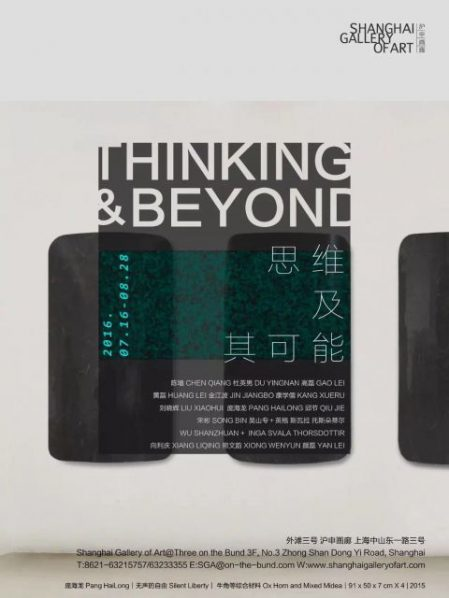 00 Poster of THINKG & BEYOND