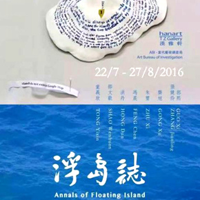 "Hanart TZ Gallery presents ""Annals of Floating Island"" in Hong Kong"
