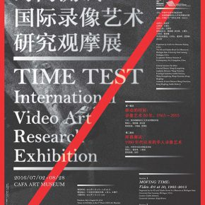 "01 Poster of Time Text – International Video Art Research Exhibition 1 290x290 - Discussion on the Video Art Research in the Context of Globalization: ""Time Test""  is unveiled"