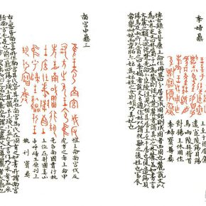 03 Chen Jiahao Collection of Inscriptions on Tripods with Two Handles in the Shang and Zhou Dynasties detail  290x290 - CAFA Graduation Season丨Chen Jiahao & Cao Kuo – You Draw Realistic Painting While I Write Chinese Calligraphy