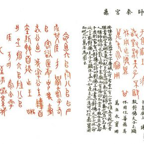 04 Chen Jiahao Collection of Inscriptions on Tripods with Two Handles in the Shang and Zhou Dynasties detail  290x290 - CAFA Graduation Season丨Chen Jiahao & Cao Kuo – You Draw Realistic Painting While I Write Chinese Calligraphy