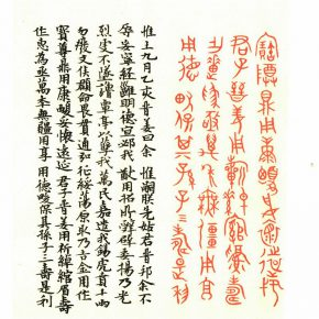 06 Chen Jiahao Collection of Inscriptions on Tripods with Two Handles in the Shang and Zhou Dynasties detail  290x290 - CAFA Graduation Season丨Chen Jiahao & Cao Kuo – You Draw Realistic Painting While I Write Chinese Calligraphy