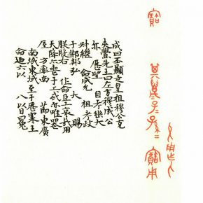 07 Chen Jiahao Collection of Inscriptions on Tripods with Two Handles in the Shang and Zhou Dynasties detail  290x290 - CAFA Graduation Season丨Chen Jiahao & Cao Kuo – You Draw Realistic Painting While I Write Chinese Calligraphy