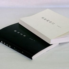 "11 Zhang Jingya, the books entitled ""Be a Better Self"" and ""Stones from Other Mountains"", 2012-2013"