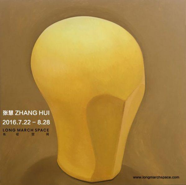 Poster of Zhang Hui