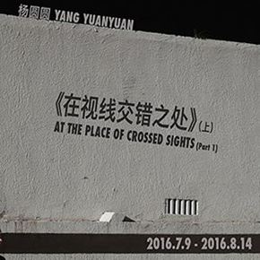 "C-Space presents Yang Yuanyuan's first solo exhibition entitled ""At the Place of Crossed Sights (Part one)"""