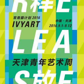 "02 General poster of Release – Tianjin Art Week 1 290x290 - Founded 837 Day Ago: Ivy Art 2016 ""Releases"" a Different Young Art"