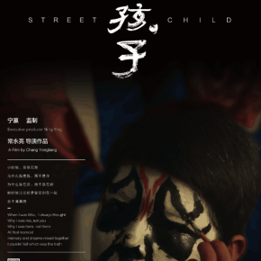 "25 Poster of the ""Street Child"" 290x290 - CAFA Graduation Season丨Case Observation of an Experimental Video: Chang Yongliang"