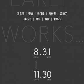 "Poster 1 290x290 - Yuan Art Museum presents ""Early Works..."" showcasing masterpieces by nine artists"